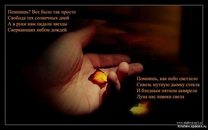 Не детство, не старость, не юность, не зрелость; любовь - это пятое время жизни.